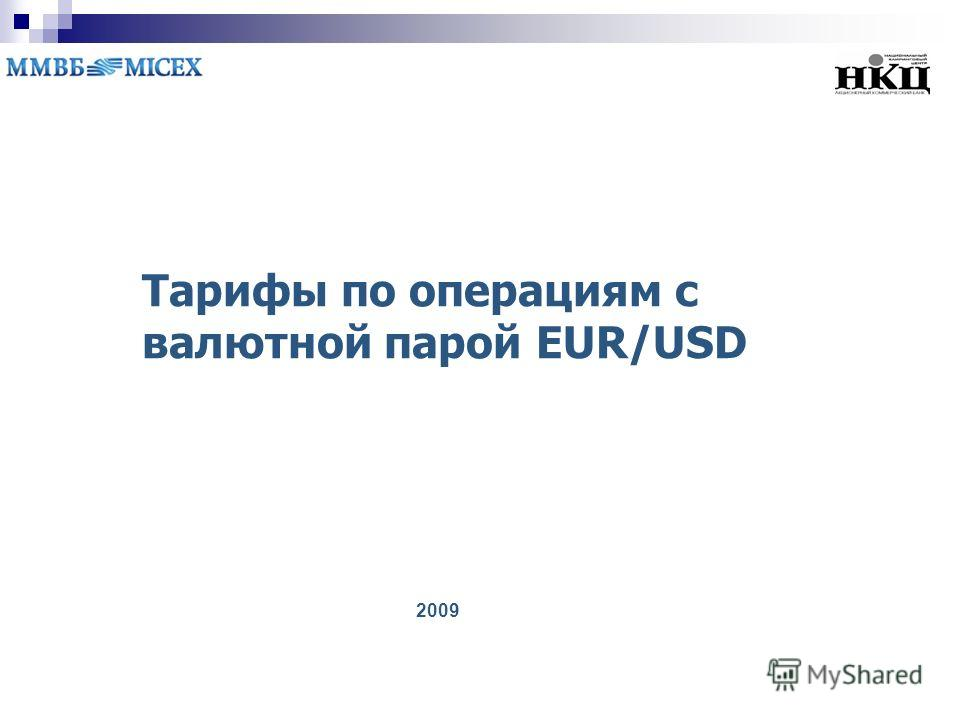 Тарифы по операциям с валютной парой EUR/USD 2009