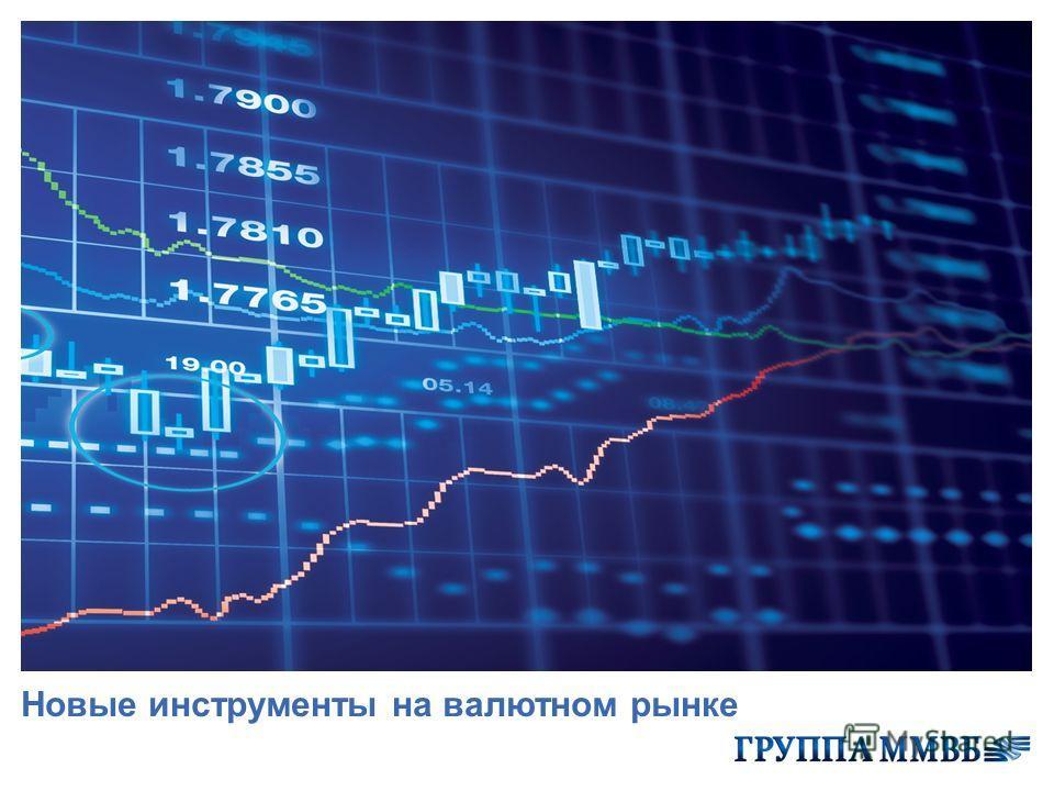 Новые инструменты на валютном рынке
