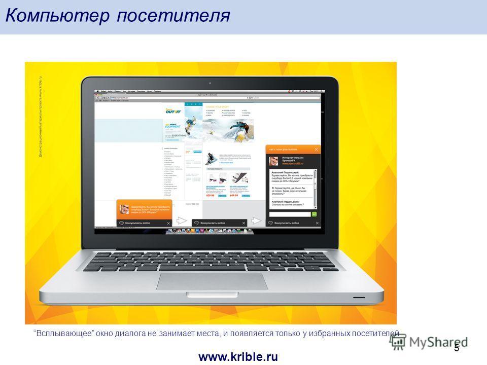 www.krible.ru Компьютер посетителя 5 Всплывающее окно диалога не занимает места, и появляется только у избранных посетителей