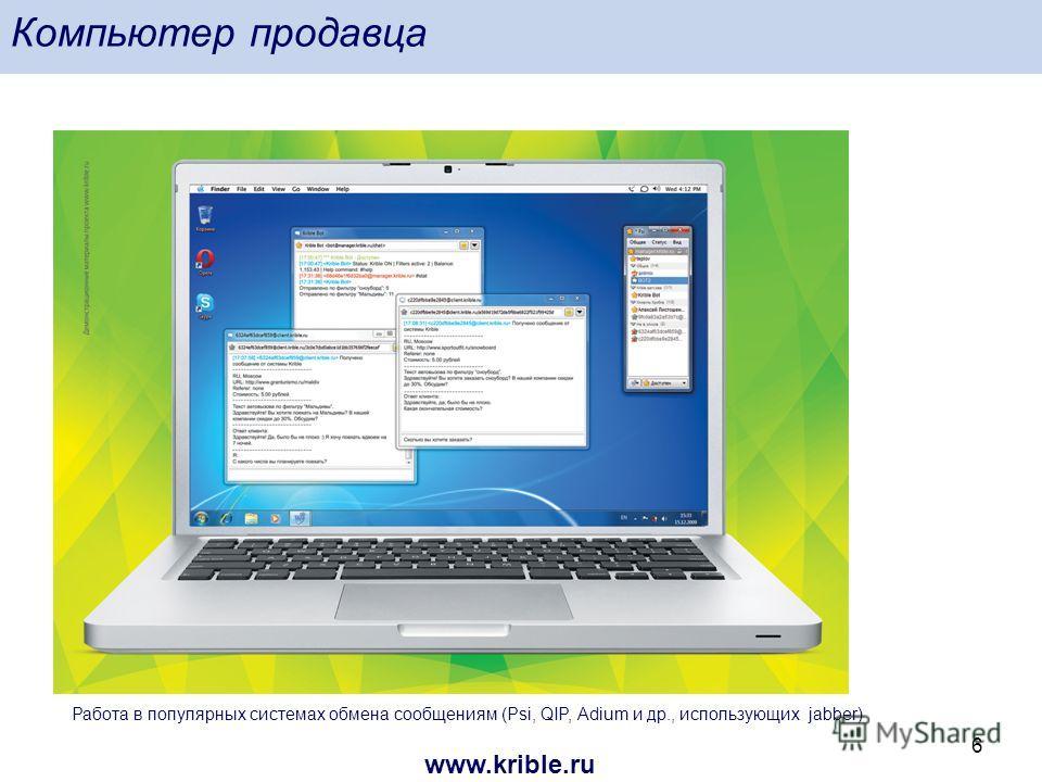 www.krible.ru Компьютер продавца 6 Работа в популярных системах обмена сообщениям (Psi, QIP, Adium и др., использующих jabber)
