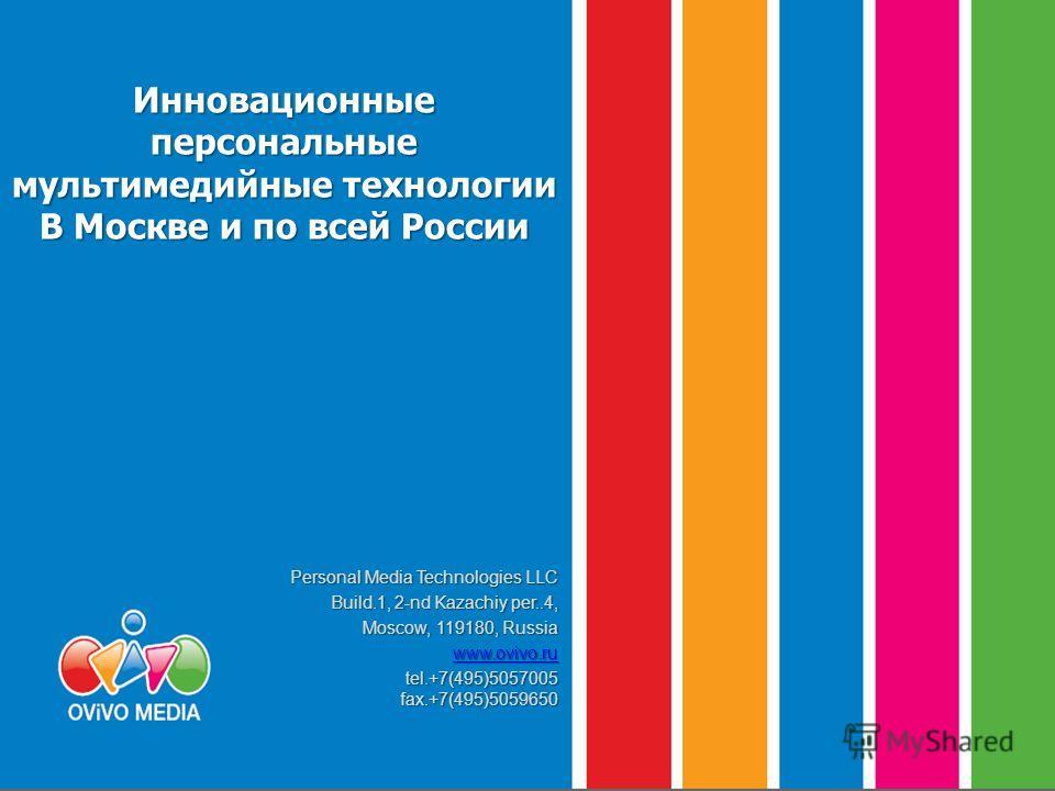 CONFIDENTIAL Personal Media Technologies LLC Build.1, 2-nd Kazachiy per..4, Moscow, 119180, Russia www.ovivo.ru tel.+7(495)5057005 fax.+7(495)5059650 Инновационные персональные мультимедийные технологии В Москве и по всей России