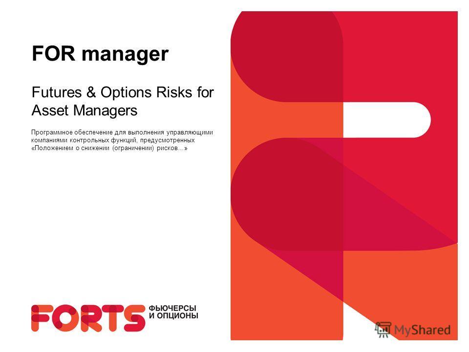 FOR manager Futures & Options Risks for Asset Managers Программное обеспечение для выполнения управляющими компаниями контрольных функций, предусмотренных «Положением о снижении (ограничении) рисков…»
