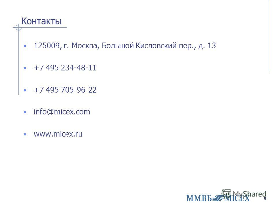 5 Контакты 125009, г. Москва, Большой Кисловский пер., д. 13 +7 495 234-48-11 +7 495 705-96-22 info@micex.com www.micex.ru