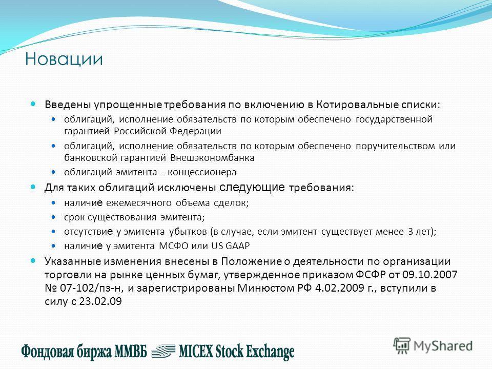 Новации Введены упрощенные требования по включению в Котировальные списки: облигаций, исполнение обязательств по которым обеспечено государственной гарантией Российской Федерации облигаций, исполнение обязательств по которым обеспечено поручительство