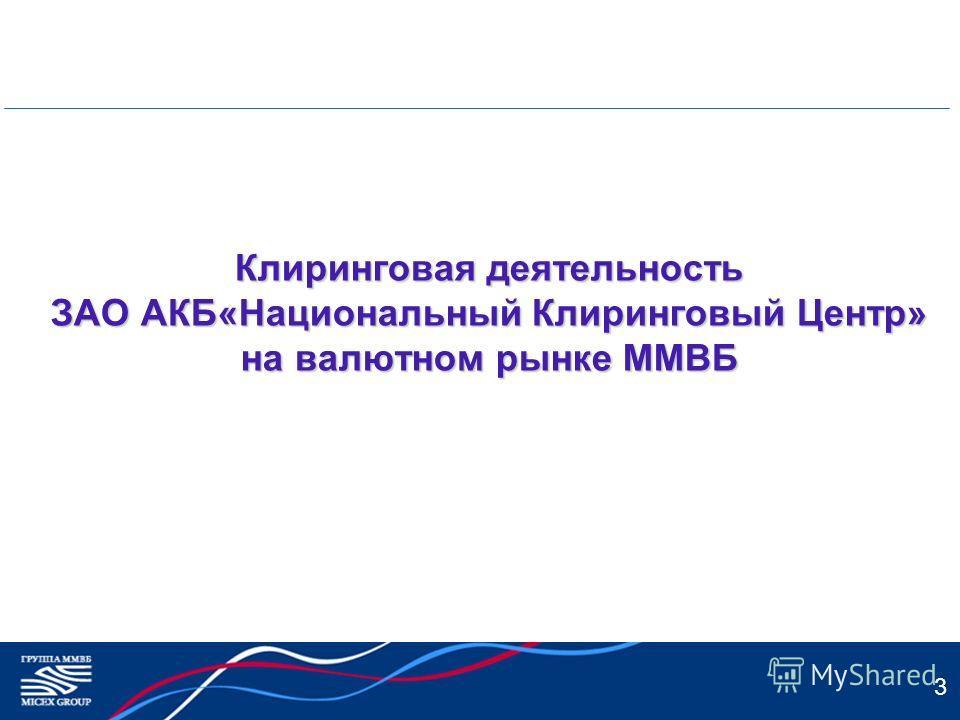 3 Клиринговая деятельность ЗАО АКБ«Национальный Клиринговый Центр» на валютном рынке ММВБ
