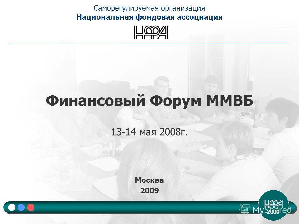 2009 Финансовый Форум ММВБ 13-14 мая 2008г. Москва 2009 Саморегулируемая организация Национальная фондовая ассоциация