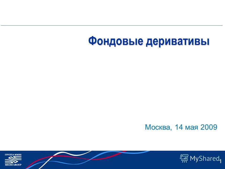 1 Фондовые деривативы Москва, 14 мая 2009