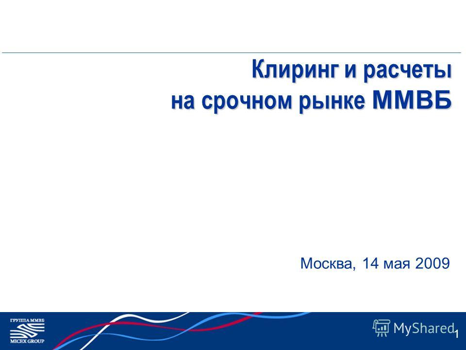 1 Клиринг и расчеты на срочном рынке ММВБ Москва, 14 мая 2009