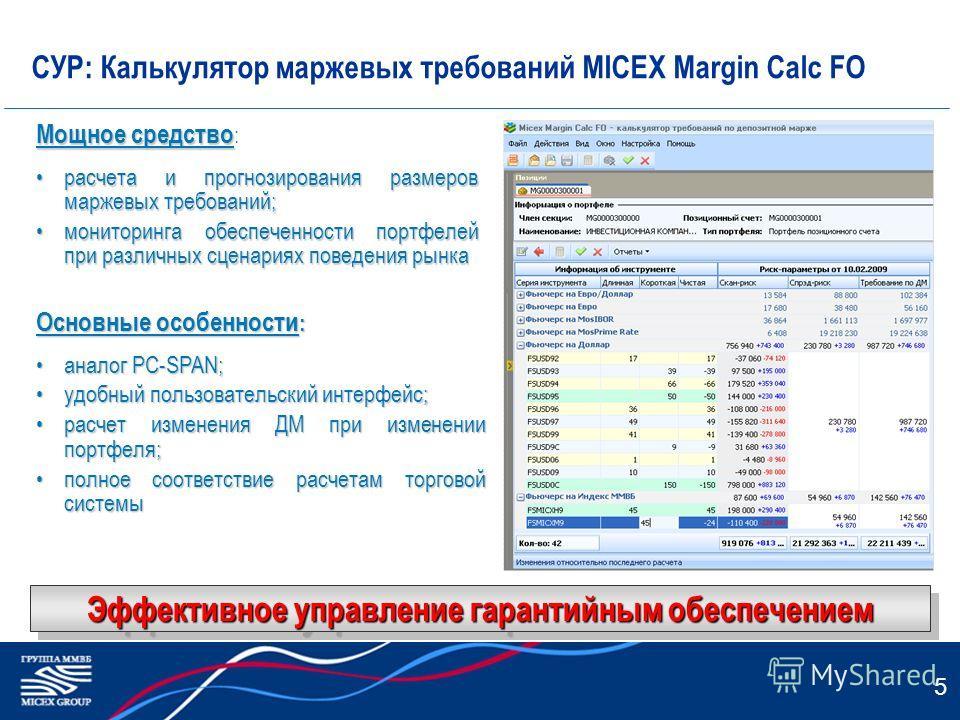 5 СУР: Калькулятор маржевых требований MICEX Margin Calc FO Мощное средство Мощное средство : расчета и прогнозирования размеров маржевых требований;расчета и прогнозирования размеров маржевых требований; мониторинга обеспеченности портфелей при разл