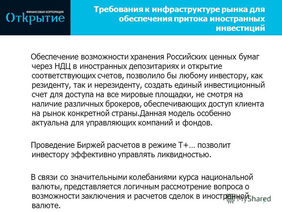 Требования к инфраструктуре рынка для обеспечения притока иностранных инвестиций Обеспечение возможности хранения Российских ценных бумаг через НДЦ в иностранных депозитариях и открытие соответствующих счетов, позволило бы любому инвестору, как резид