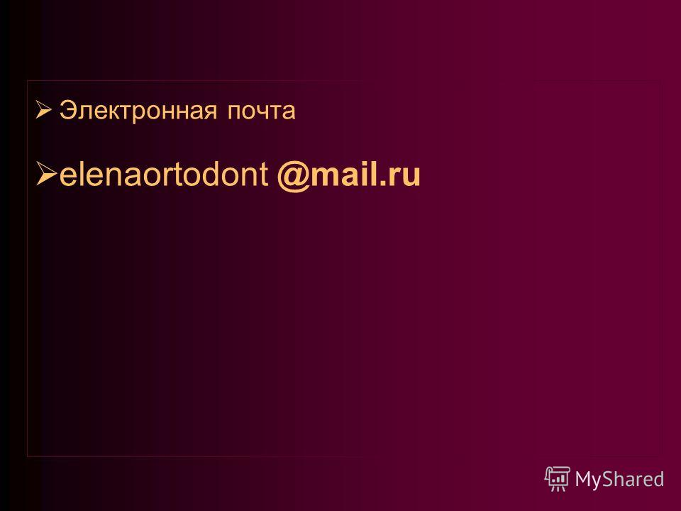 Электронная почта elenaortodont @mail.ru