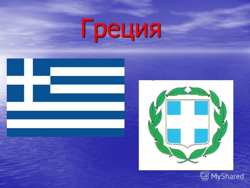 Греция Греция