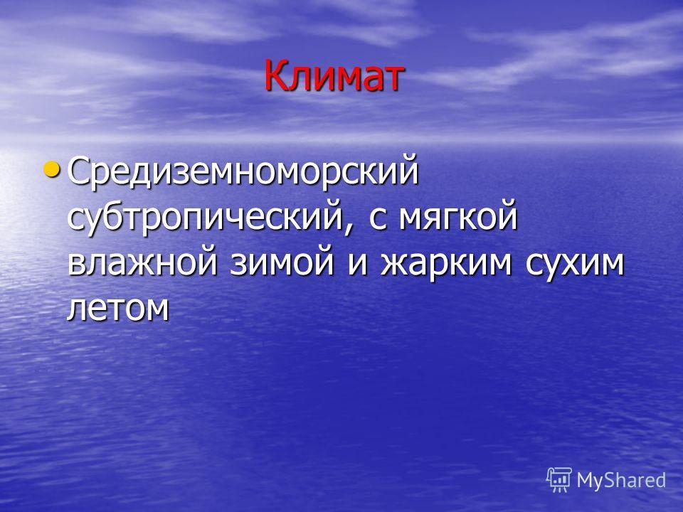 Климат Климат Средиземноморский субтропический, с мягкой влажной зимой и жарким сухим летом Средиземноморский субтропический, с мягкой влажной зимой и жарким сухим летом