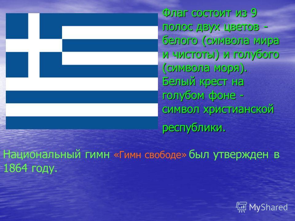 Флаг состоит из 9 полос двух цветов - белого (символа мира и чистоты) и голубого (символа моря). Белый крест на голубом фоне - символ христианской республики. Национальный гимн «Гимн свободе» был утвержден в 1864 году.