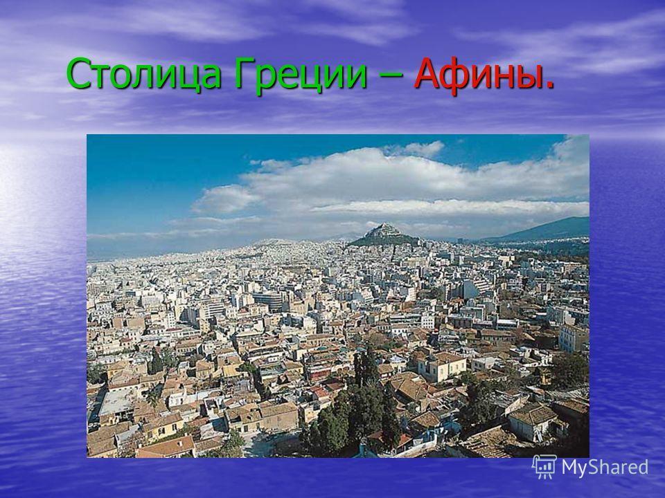 Столица Греции – Афины. Столица Греции – Афины.