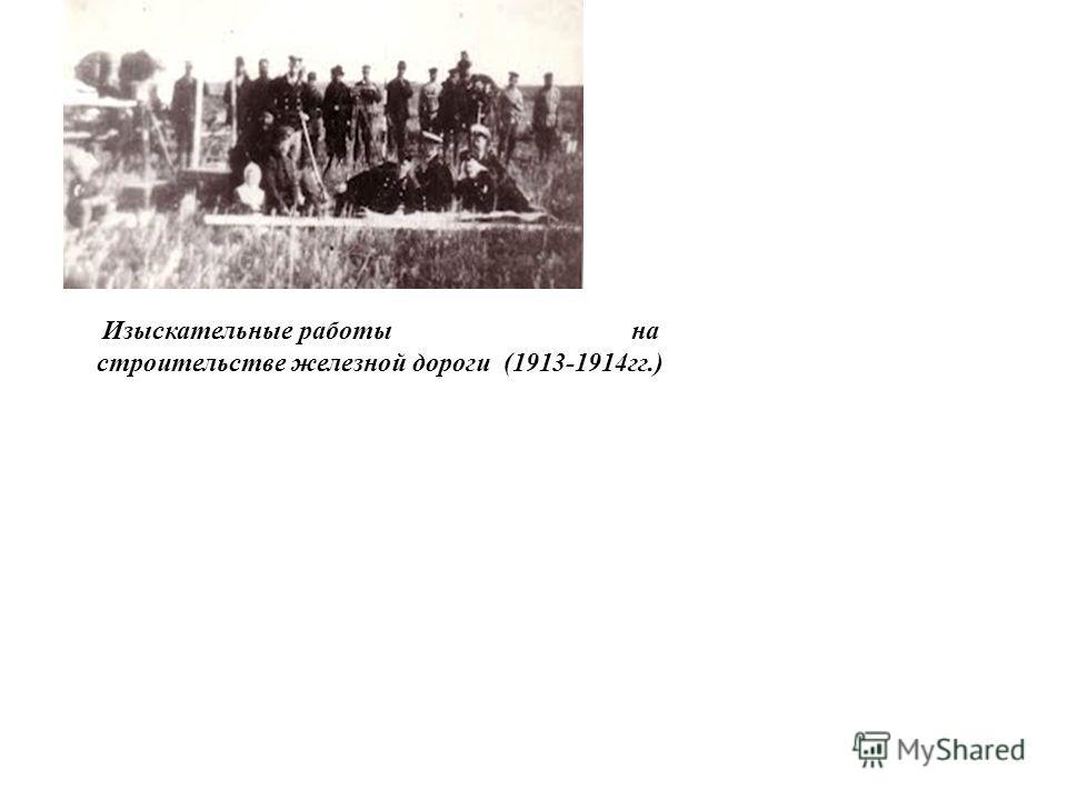 Изыскательные работы на строительстве железной дороги (1913-1914гг.)