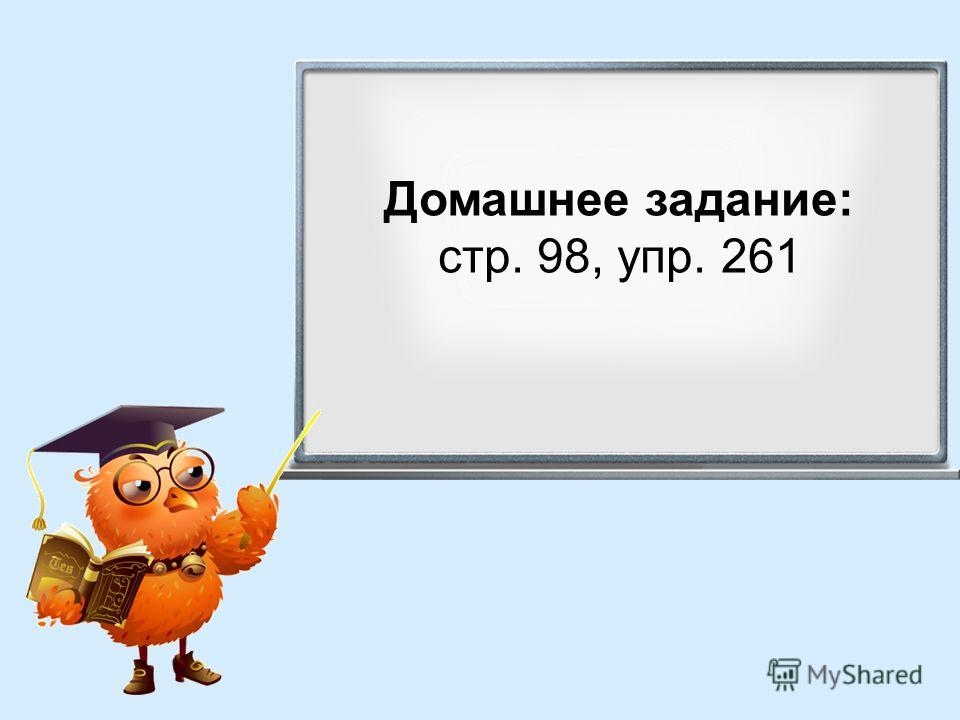 Домашнее задание: стр. 98, упр. 261