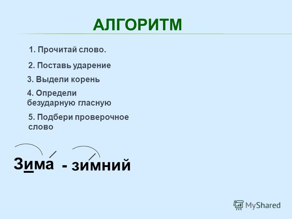 Зима - зимний АЛГОРИТМ 1. Прочитай слово. 2. Поставь ударение 3. Выдели корень 4. Определи безударную гласную 5. Подбери проверочное слово