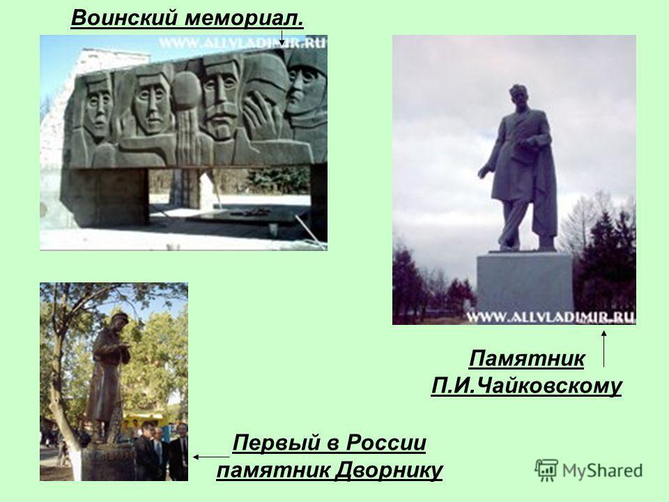 Воинский мемориал. Памятник П.И.Чайковскому Первый в России памятник Дворнику
