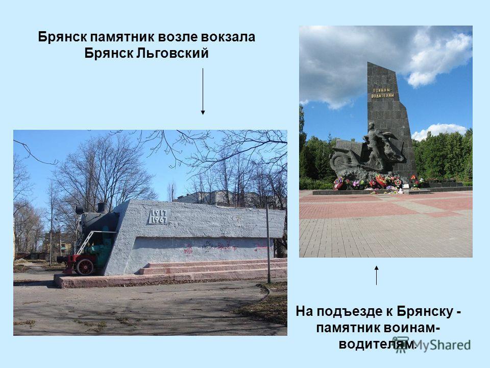 Брянск памятник возле вокзала Брянск Льговский На подъезде к Брянску - памятник воинам- водителям.