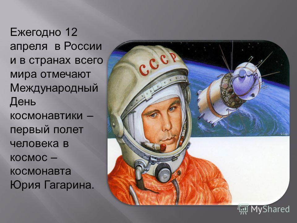 Ежегодно 12 апреля в России и в странах всего мира отмечают Международный День космонавтики – первый полет человека в космос – космонавта Юрия Гагарина.