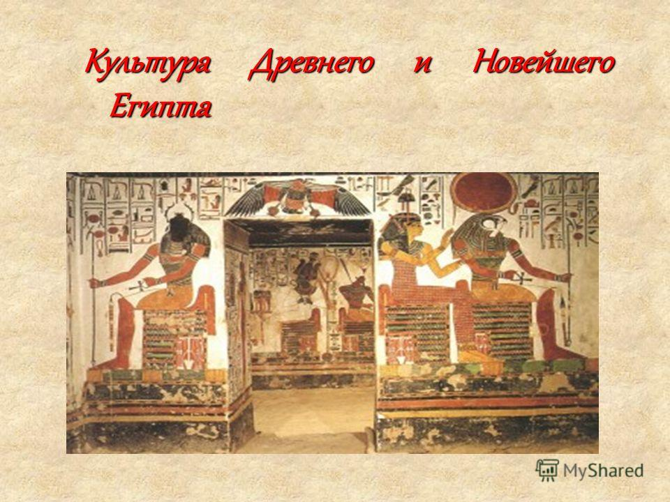 ancient egypt essay The ancient egypt is one of the most popular assignments among students' documents if you are stuck with writing or missing ideas, scroll down and find inspiration in the best samples.