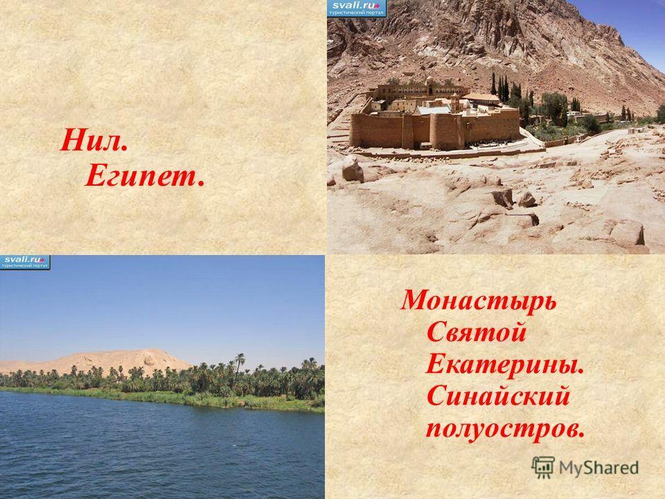 Монастырь Святой Екатерины. Синайский полуостров. Нил. Египет.