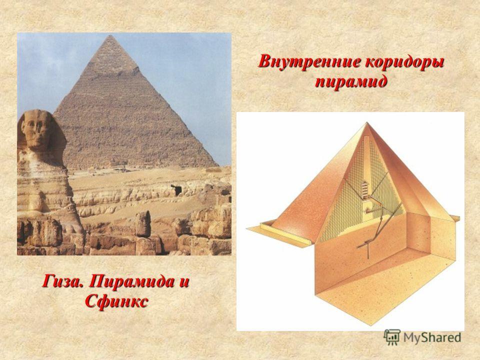 Гиза. Пирамида и Сфинкс Внутренние коридоры пирамид