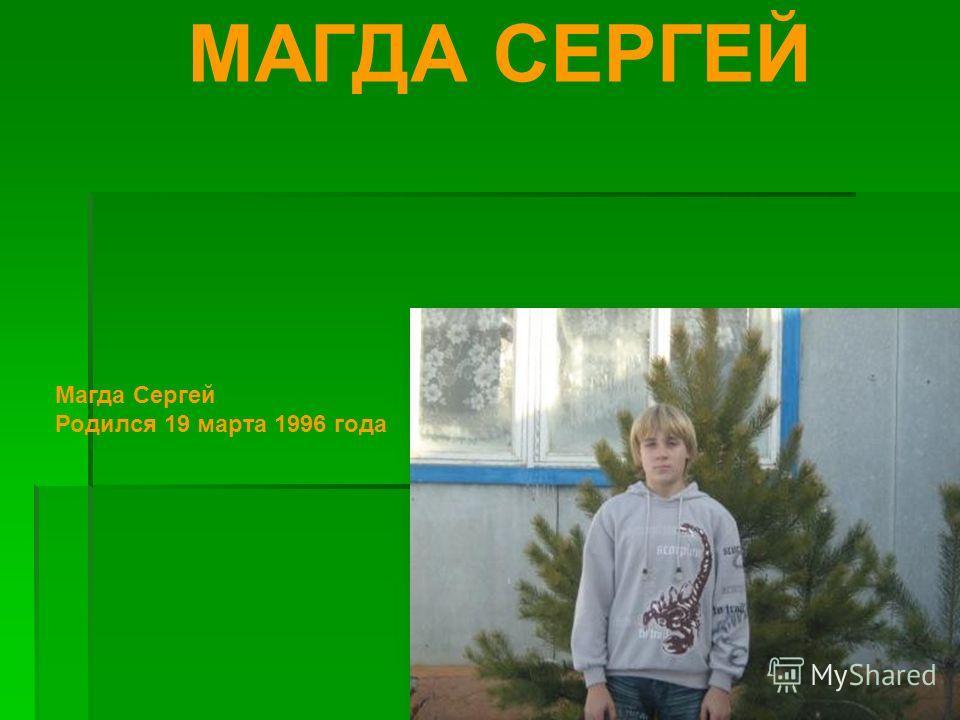 МАГДА СЕРГЕЙ Магда Сергей Родился 19 марта 1996 года