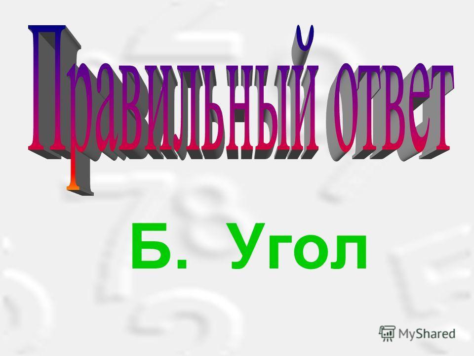 Б. Угол