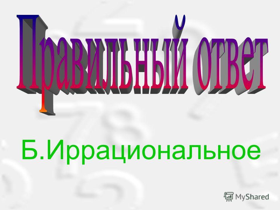 Б.Иррациональное