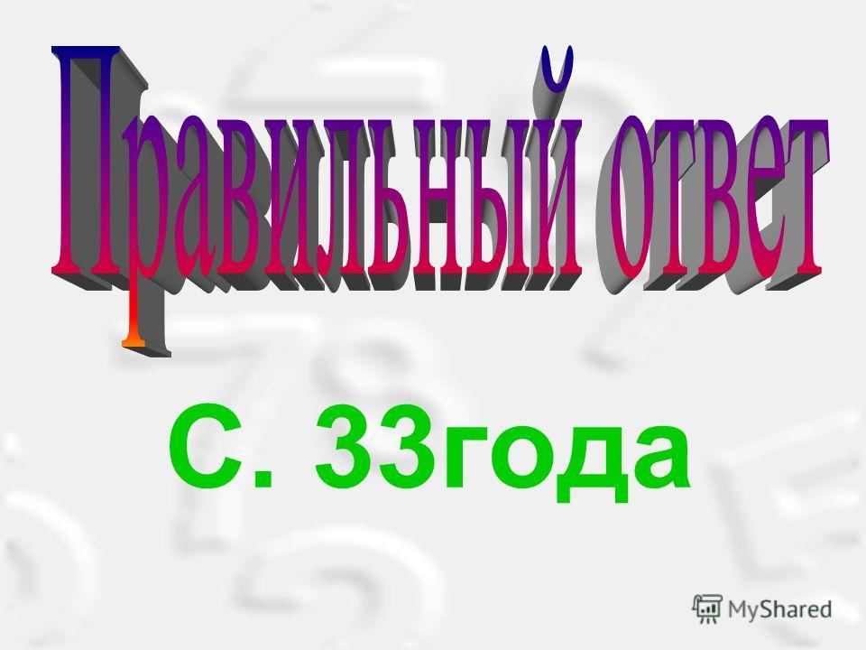 С. 33года