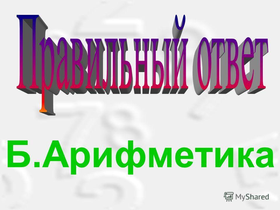 Б.Арифметика