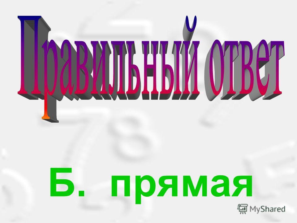 Б. прямая