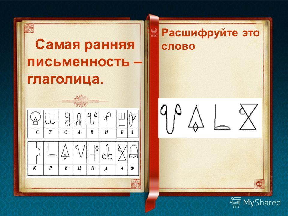 Самая ранняя письменность – глаголица. Расшифруйте это слово