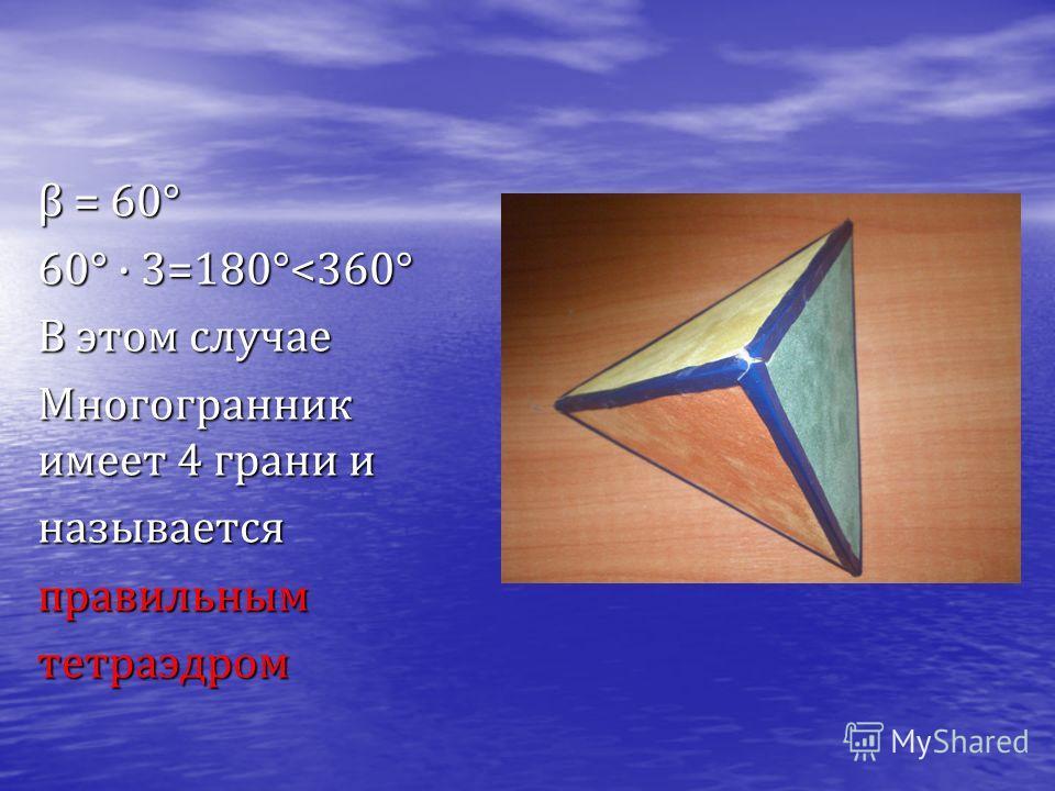 Угол правильного n – угольника равен β = 180° ( n -2)/n. n3456 β60°90°108°120°