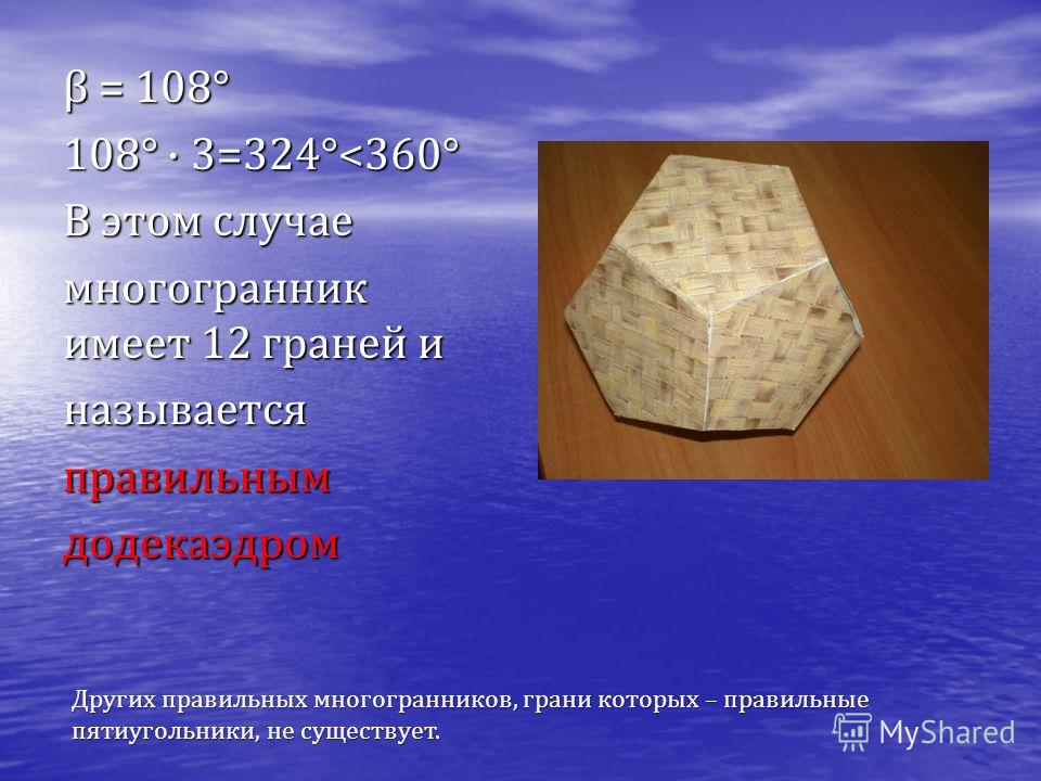 Куб единственный из правильных многогранников, которыми можно замостить пространство. Именно поэтому объём куба с единичным ребром принят за единицу объёма. Куб удивительным образом связан с 4 другими видами правильных многогранников. Куб единственны