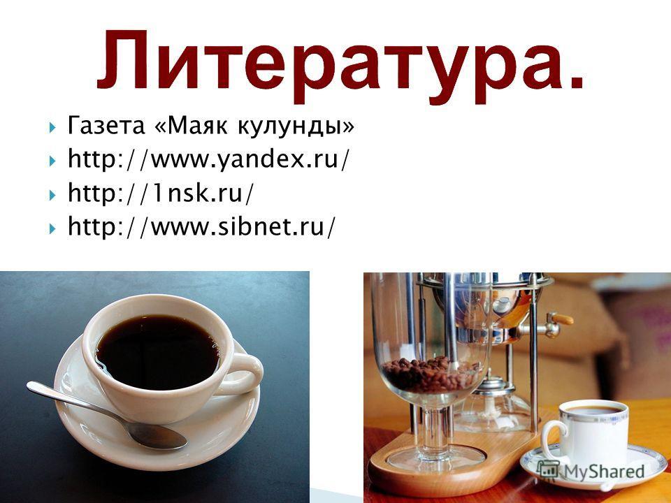 Газета «Маяк кулунды» http://www.yandex.ru/ http://1nsk.ru/ http://www.sibnet.ru/