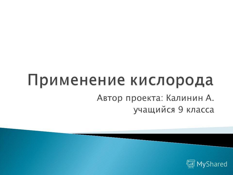 Автор проекта: Калинин А. учащийся 9 класса