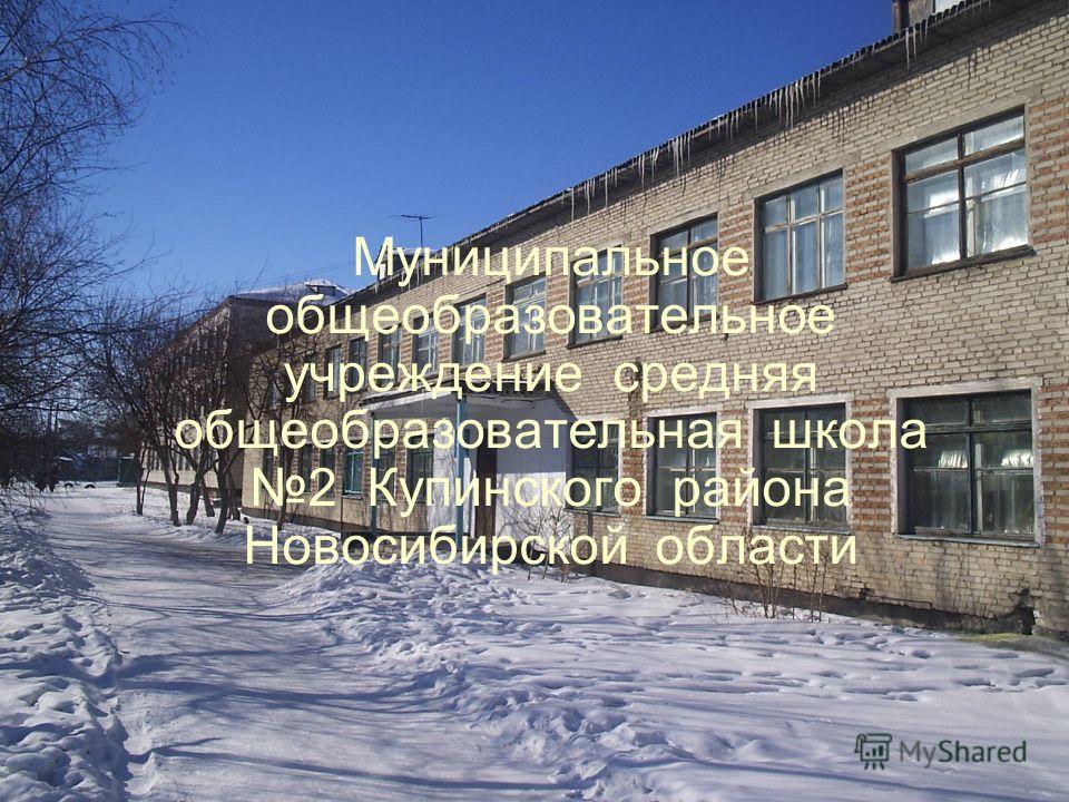Муниципальное общеобразовательное учреждение средняя общеобразовательная школа 2 Купинского района Новосибирской области
