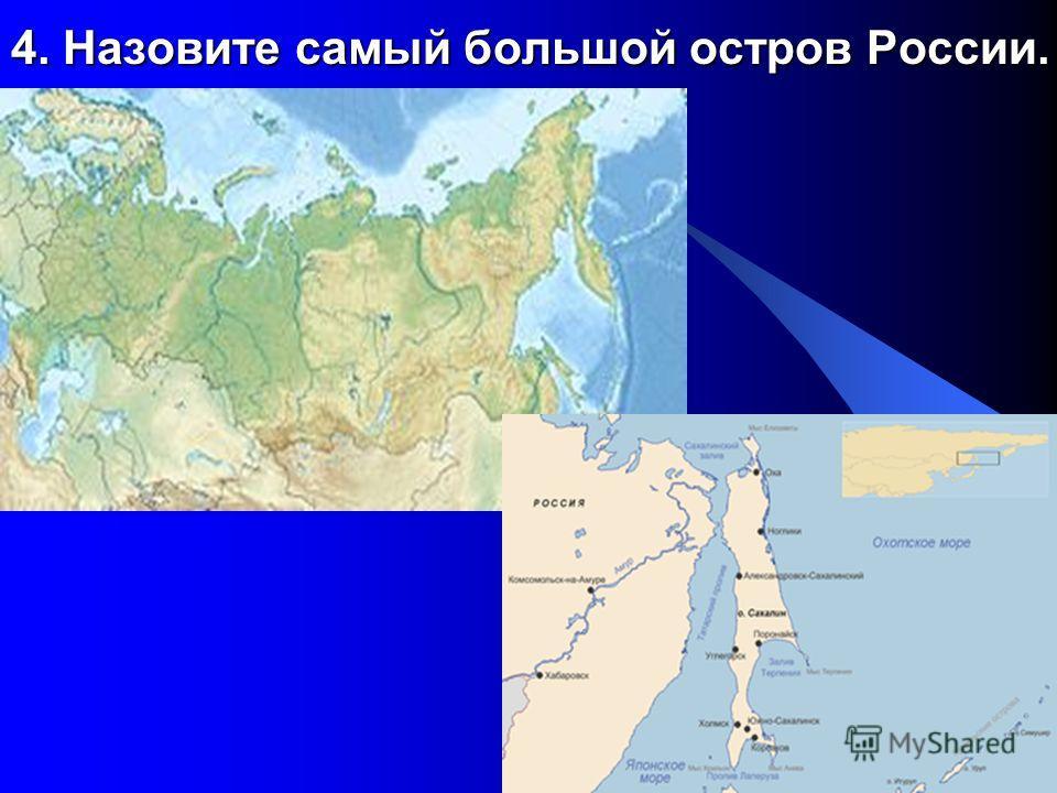 4. Назовите самый большой остров России.