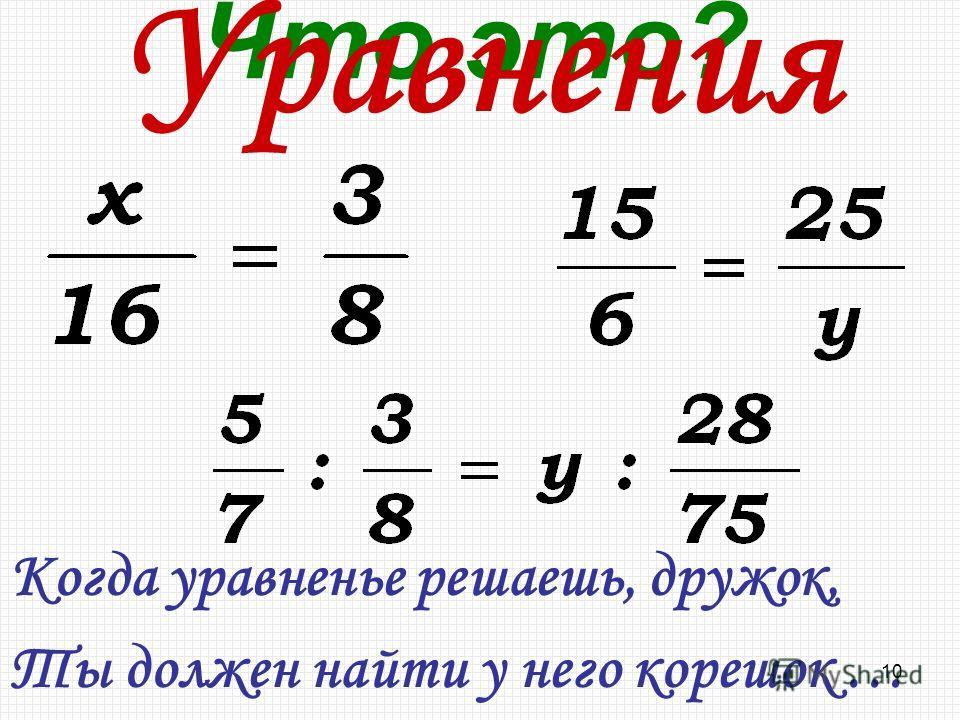 Что это? Когда уравненье решаешь, дружок, Ты должен найти у него корешок … Уравнения