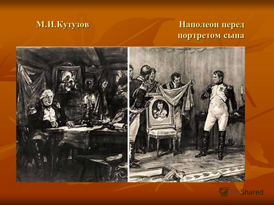 М.И.Кутузов Наполеон перед портретом сына
