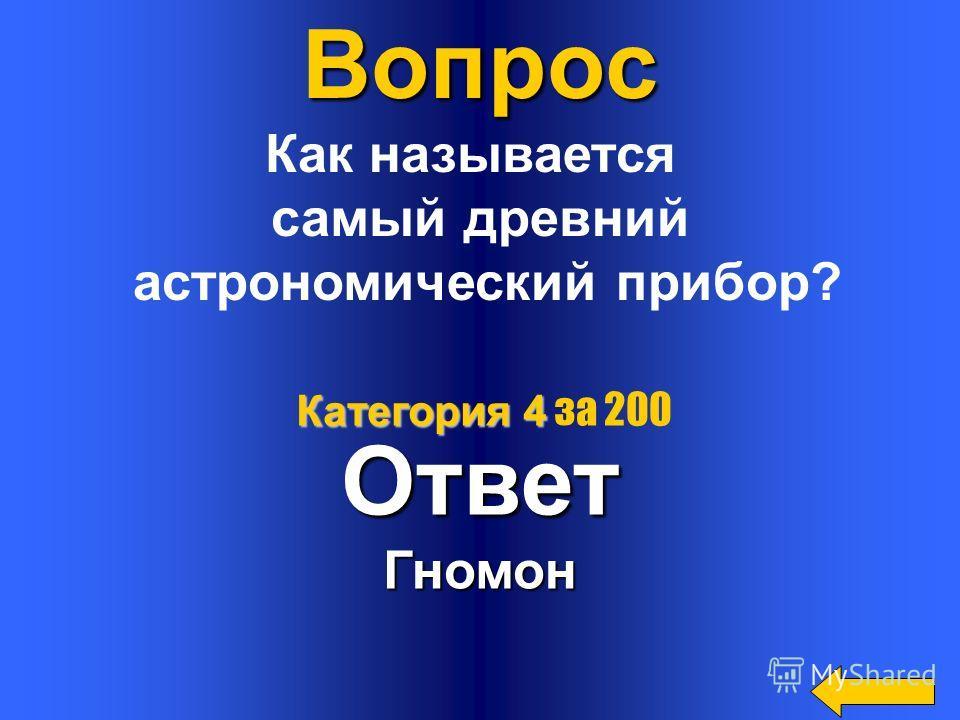 Вопрос Где находится самый большой планетарий в мире? Ответ В Москве Категория4 Категория4 за 100