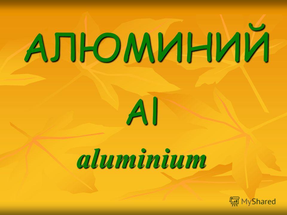 АЛЮМИНИЙ АЛЮМИНИЙ Alaluminium