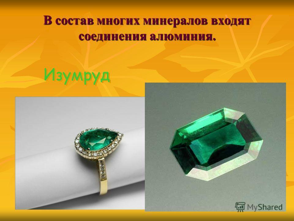 В состав многих минералов входят соединения алюминия. Изумруд