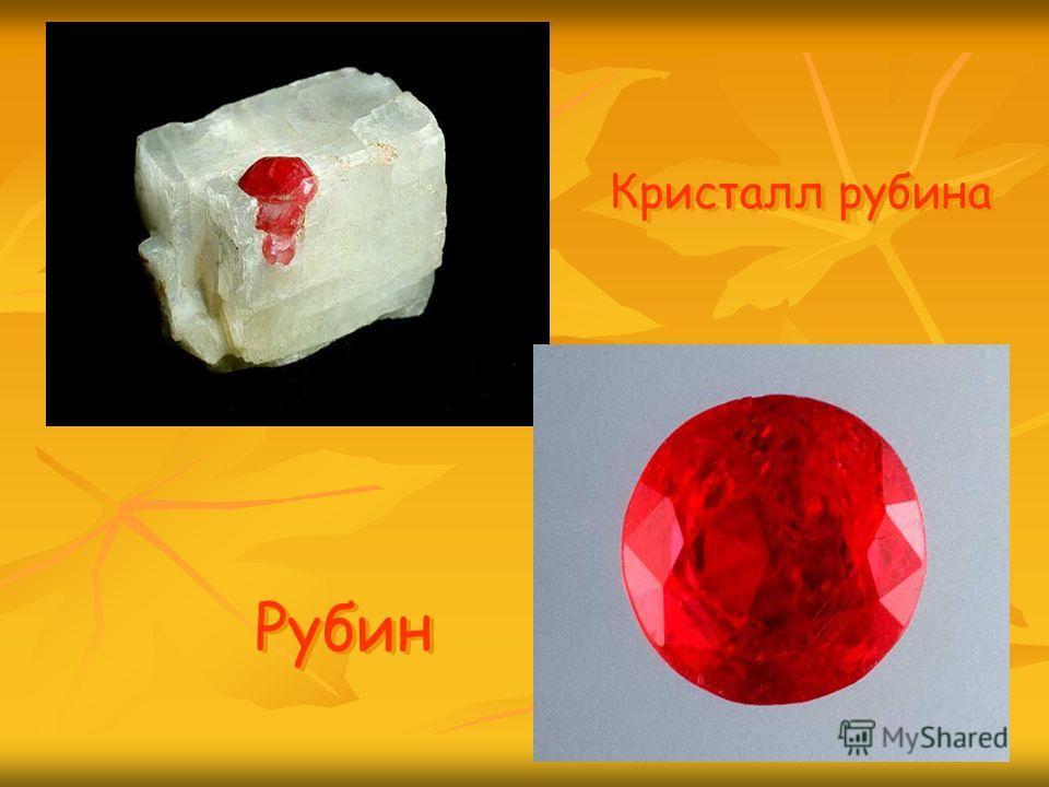 Кристалл рубина Рубин