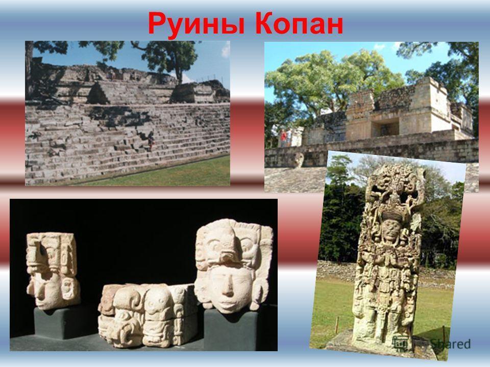 Руины Копан