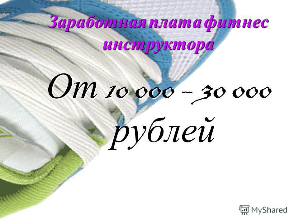 Заработная плата фитнес инструктора От 10 000 – 30 000 рублей