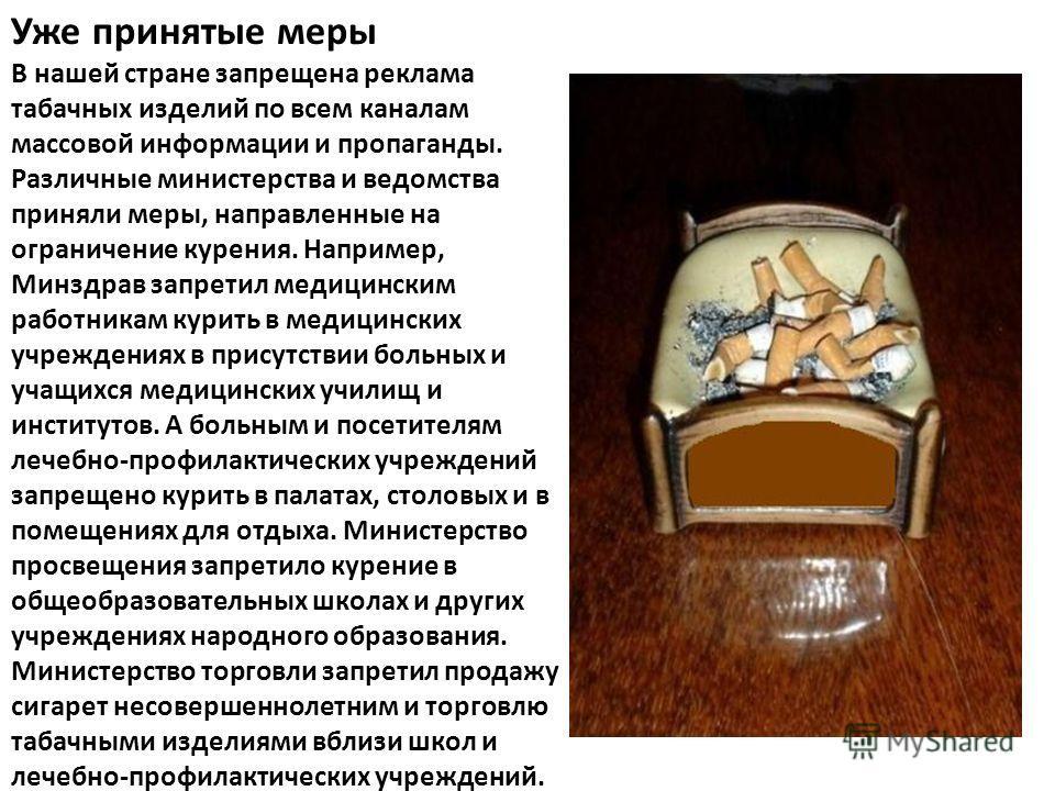Минздрав предупреждает Несколько лет назад на упаковках сигарет, производимых в нашей стране, появилась надпись: «Минздрав предупреждает: курение опасно для Вашего здоровья». Это лаконичное предостережение как бы подытожило медицинские наблюдения пос
